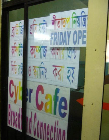 Stylish Cybercafes Around the World  india3